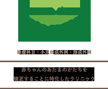 赤ちゃんのあたまのかたちクリニック | 日本初! 乳児頭蓋変形専門クリニック